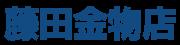 藤田金物店|愛知県一宮市